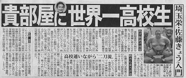 佐藤貴信の画像 p1_3